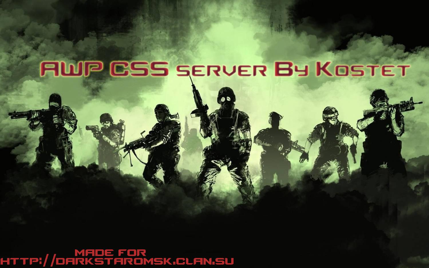 Скачать чистый готовые сервер css v84